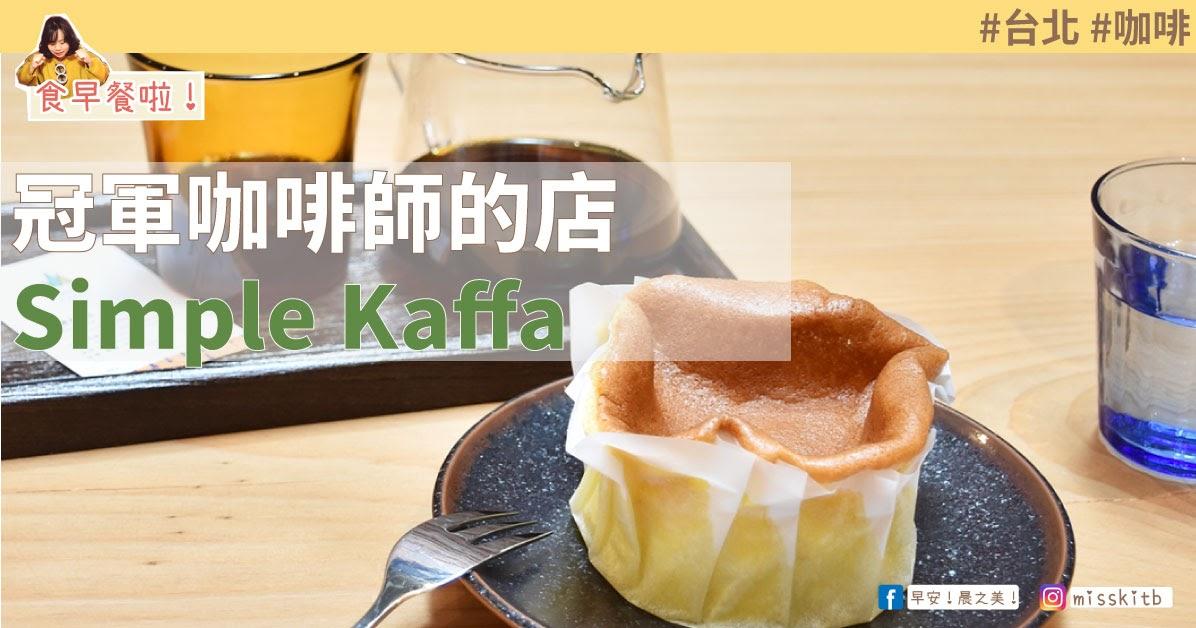 《早餐女皇之日常》: [臺北咖啡] Simple Kaffa Flagship 興波咖啡:冠軍咖啡師的店