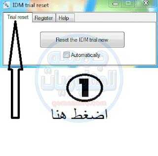 تحميل الإصدار الجديد من عملاق التحميل | Internet Download Manager