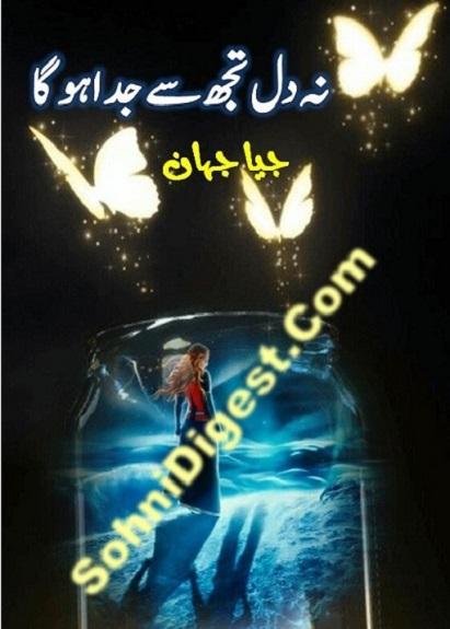 na-dil-tujh-se-juda-hoga-pdf-free-download