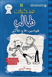 رواية الاخ الاكبر pdf