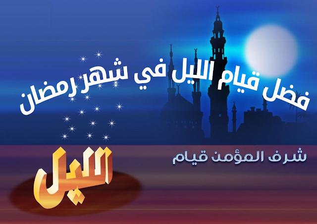 فضل قيام الليل,شهر رمضان,