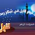 فضل قيام الليل في شهر رمضان