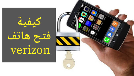 كيفية فتح قفل هاتف Verison