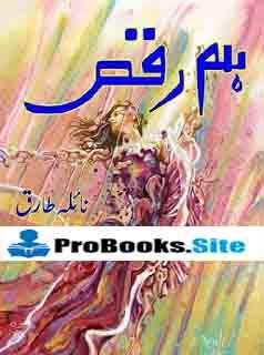 Hum Raqs By Naila Tariq Episode 1
