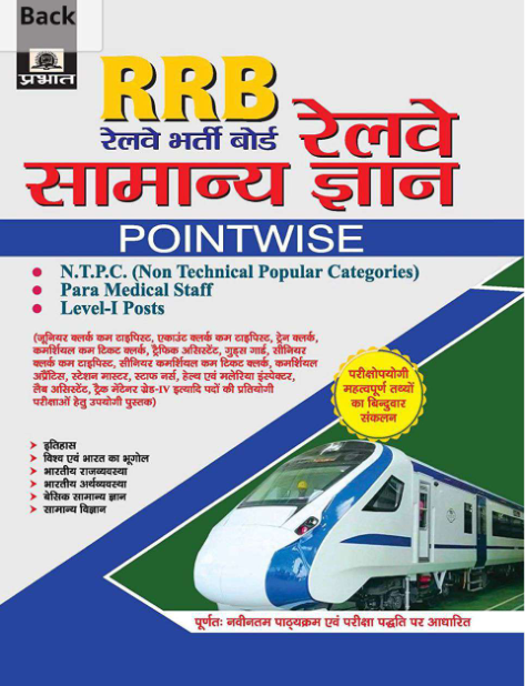 RRB NTPC General Knowlage : for Railway Exams PDF |