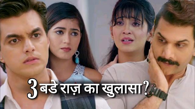 Big Twist : Vedika's possessive avatar seeing Kartik and Naira's dream romance in YRKKH