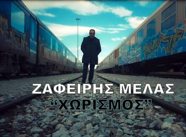 """Ζαφείρης Μελάς """"Χωρισμός"""" - Κυκλοφορεί από την Real Music (VIDEO)"""