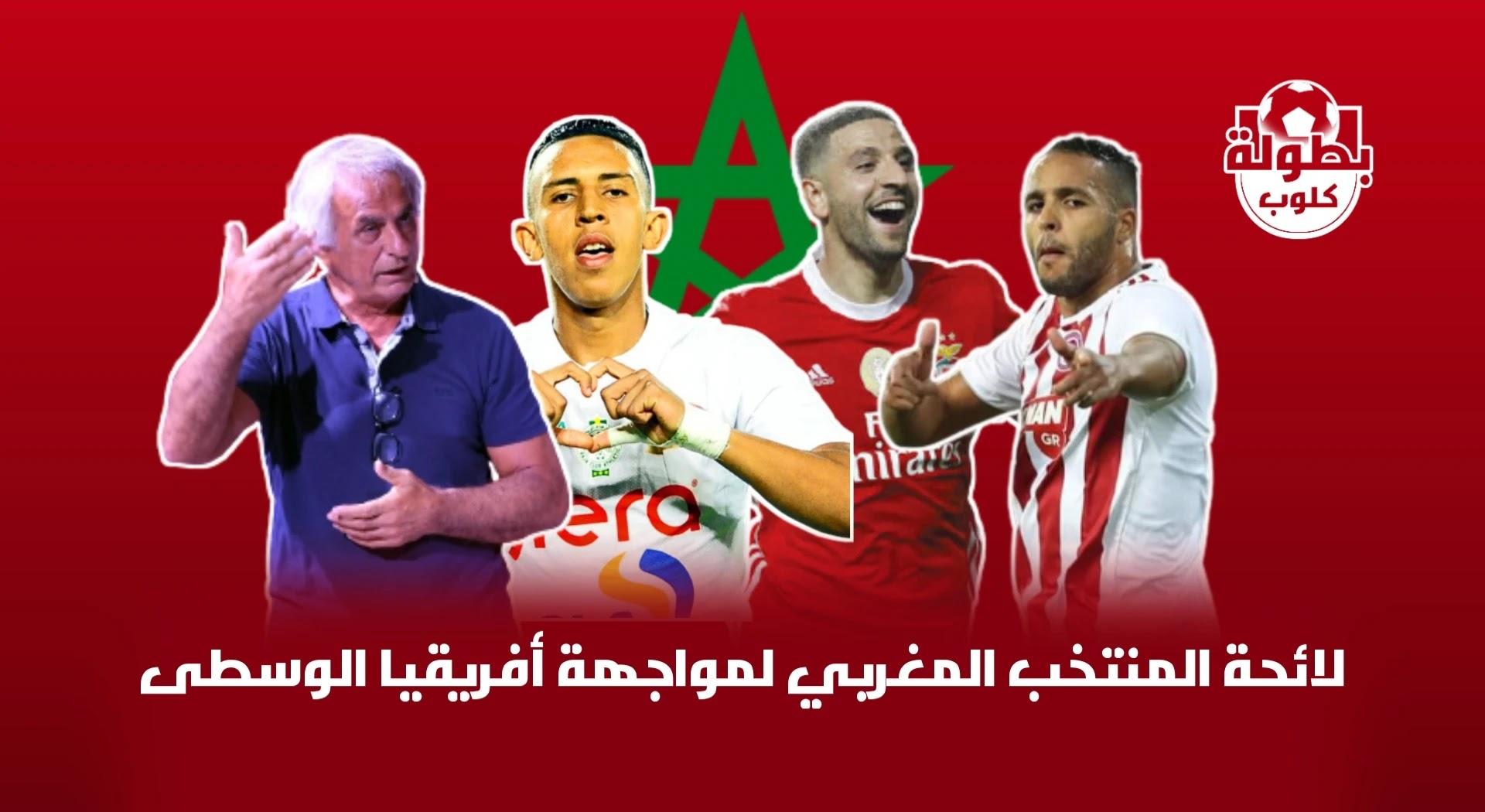 لائحة المنتخب المغربي النهائية لمواجهة جمهورية إفريقيا الوسطى