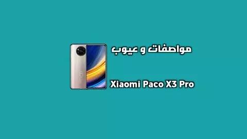 سعر و مواصفات هاتف Xiaomi Paco X3 Pro - مميزات وعيوب شاومي باكو اكس 3 برو