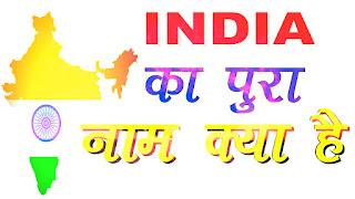 FULL FORM OF INDIA |  इंडिया का फुल फॉर्म क्या होता है| India Ka Full Form Keya Hota He