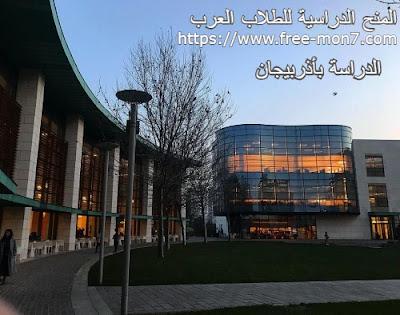 منحة Rector's List of Honor الدولية ادراسة البكالوريوس في أذربيجان في جامعة ADA