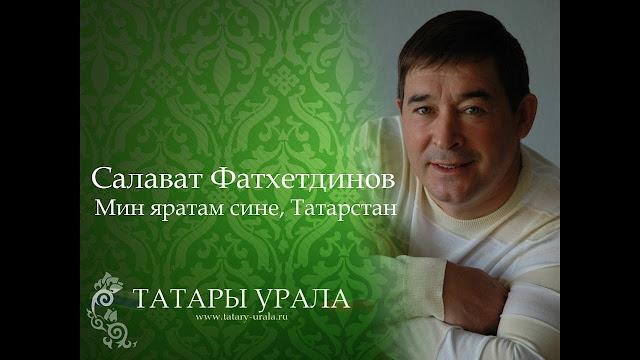 Салават Фатхетдинов - Мин яратам сине, Татарстан!