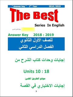 تحميل اجابات كتاب الشرح ذا بيست The best الصف الاول الثانوى نسخة 2019