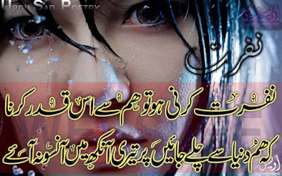 Latest urdu poetry images | Poetry In Two Lines | Urdu Poetry world,Urdu Poetry,Sad Poetry,Urdu Sad Poetry,Romantic poetry,Urdu Love Poetry,Poetry In Urdu,2 Lines Poetry,Iqbal Poetry,Famous Poetry,2 line Urdu poetry,Urdu Poetry,Poetry In Urdu,Urdu Poetry Images,Urdu Poetry sms,urdu poetry love,urdu poetry sad,urdu poetry download,sad poetry about life in urdu