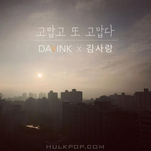 DAVINK – 고맙고 또 고맙다 – Single