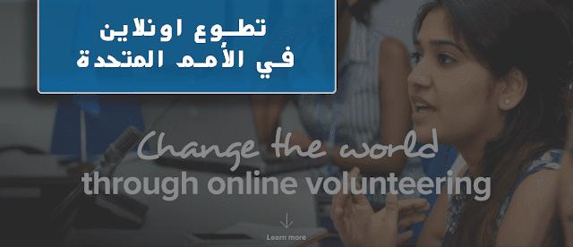 التطوع عبر الانترنت في الأمم المتحدة 2018