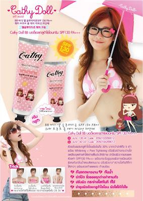 Cathy Doll L-Glutathione