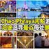 搭乘Chao Phraya河船游泰国,带你沿途追寻曼谷每处景点!