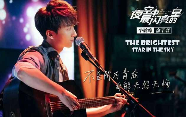 Drama Cina The Brightest Star in the Sky Sinopsis Drama The Brightest Star in the Sky Episode 1-44 (Lengkap)