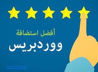أفضل شركة استضافة ووردبريس | Wordpress Hosting