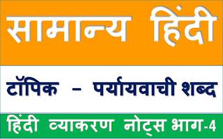 पर्यायवाची शब्द, पर्यायवाची शब्द 1000+, Paryayvachi Shabd in Hindi