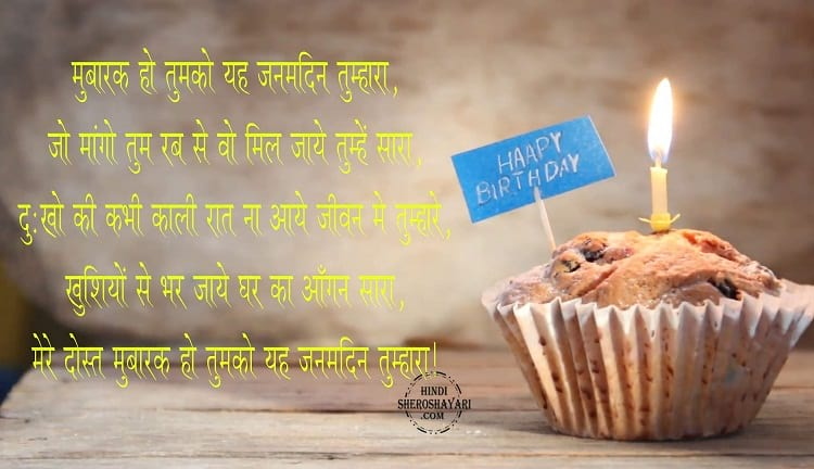 mubarak ho tumko birthday shayari in hindi for friend