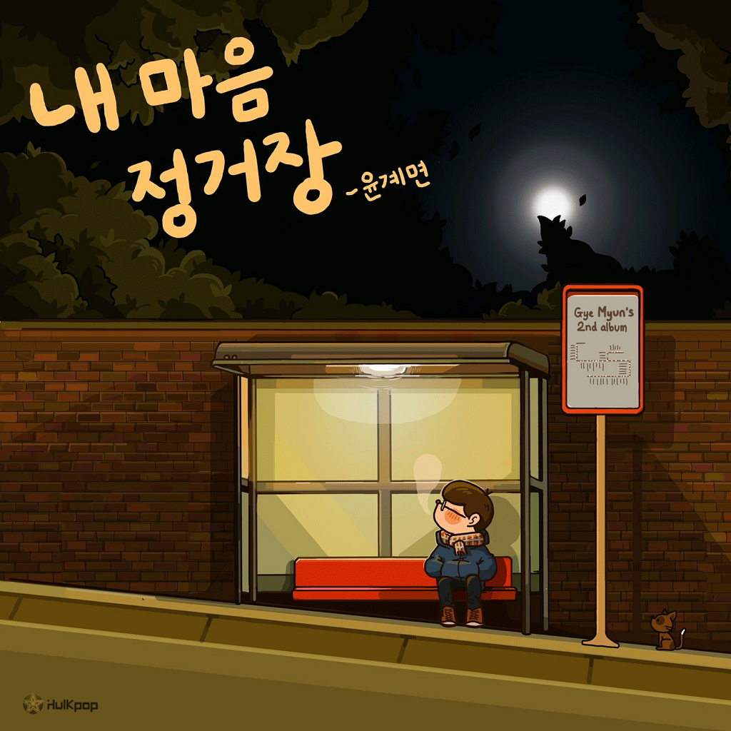 [Single] Yoon Kye Myun – 내 마음 정거장