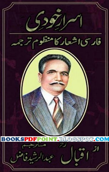 allama iqbal books in urdu pdf free download