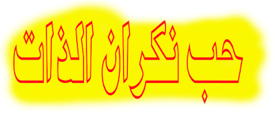 إقتباسات حكم و أقوال عن حب نكران الذات❤️رووووعـــــــــة 2020
