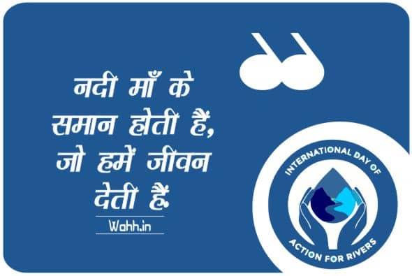 International Day of Action for Rivers Quotes In Hindi Posters