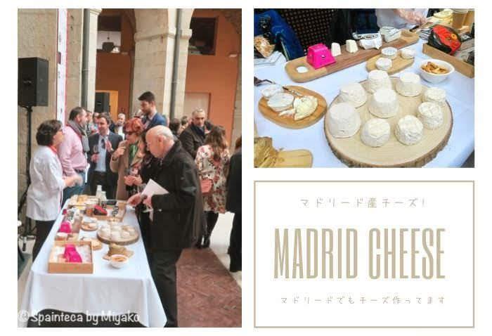 Salon de los Vinos de Madrid マドリード特産チーズの試食会