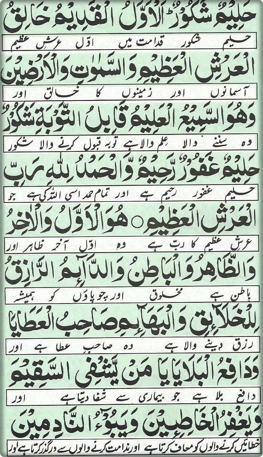 Qurani Wazaif - Masnoon Duas - Most Powerful Dua: Dua Qadah
