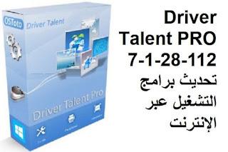 Driver Talent PRO 7-1-28-112 تحديث برامج التشغيل عبر الإنترنت