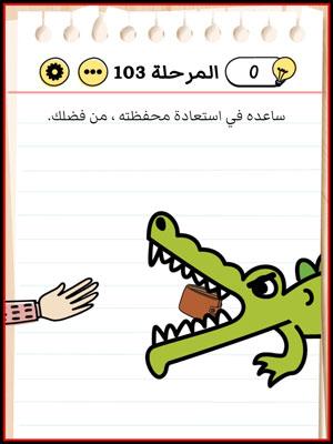 حل Brain Test المرحلة 103