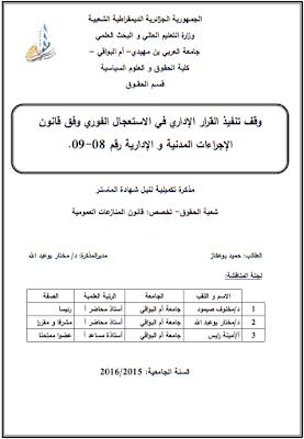 مذكرة ماستر: وقف تنفيذ القرار الإداري في الاستعجال الفوري وفق قانون الإجراءات المدنية والإدارية رقم 08-09 PDF