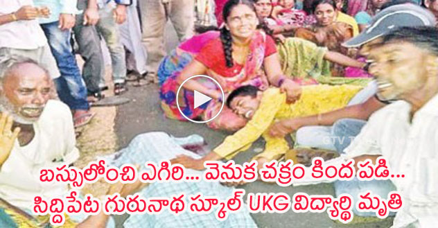school bus ccident, siddipet school bus accident