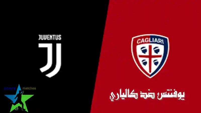 تشكيلة يوفنتس ضد كالياري,الدوري الايطالي