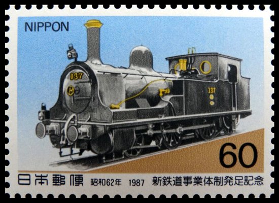 JR Central commemorative stamp Steam Locomotive 137, April 1, 1987
