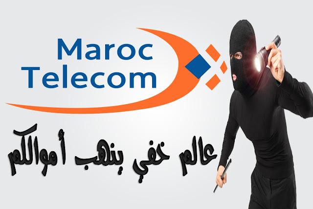 هكذا خدعت اتصالات المغرب وإنوي وأورنج المشتركين في صبيب الإنترنت