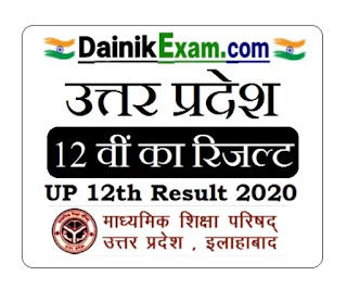UP Board 12th Result 2020 – UP Board Intermediate (12th Class) Result 2020, Download UP Inter 12th Class Result, Dainik Exam com