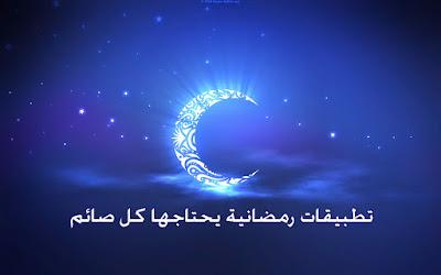 تطبيقات رمضانية يحتاجها كل صائم
