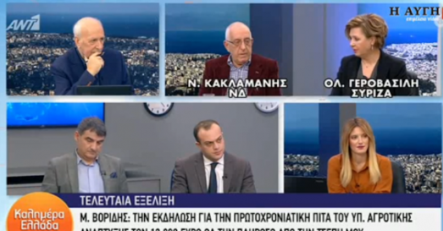 Όλγα Γεροβασίλη: Η ΝΔ πολιτεύεται με αλαζονεία, οι υπουργοί της δεν είναι στο απυρόβλητο – VIDEO