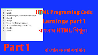 HTML Programing Code Larninge part 1 বাংলায় HTML শিক্ষা। tricktopic