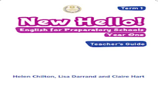 كتاب دليل المعلم فى اللغة الانجليزية للصف الاول الاعدادى الترم الاول Teacher's guide - prep 1 من موقع درس انجليزي