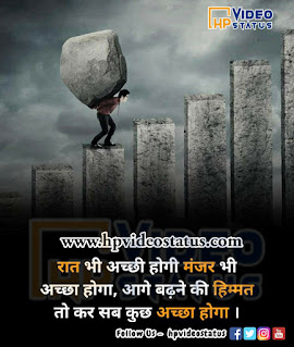 hear best collection of Rat Bhi Success Status Video, Best Whatsapp Status For Success, Success Quotes Share these with your friends on Facebook.