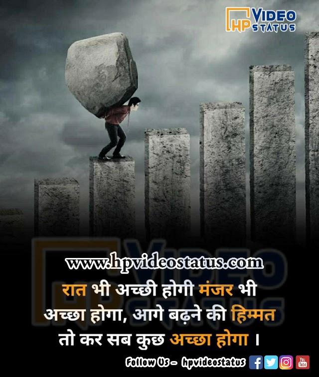 Rat Bhi Achchhi Hogi Video | Success Status | Best Whatsapp Status For Success | Success Quotes