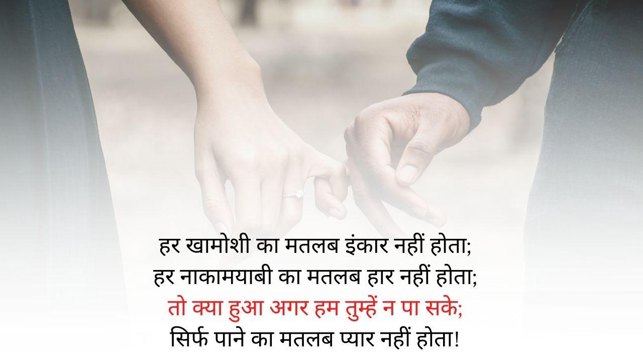 Latest Love Shayari in Hindi, True Love Status, Best Love shayari