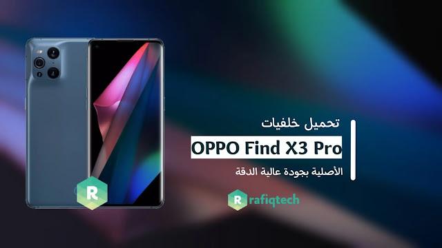 تحميل خلفيات أوبو Oppo Find X3 Pro الأصلية بجودة عالية الدقة