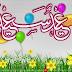 مجموعة صور للعيد تصلح للبروفايل و صفحات الفيس بوك والإهداءات