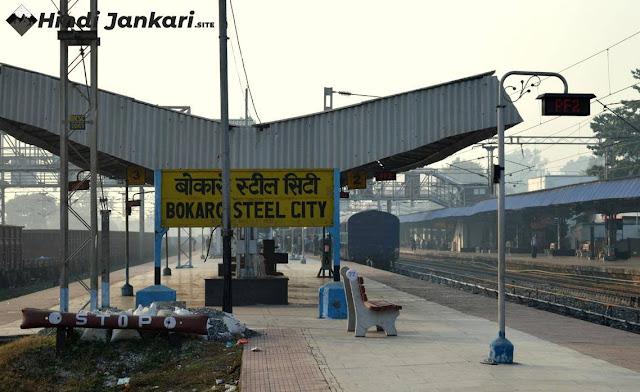 bokaro steel city station